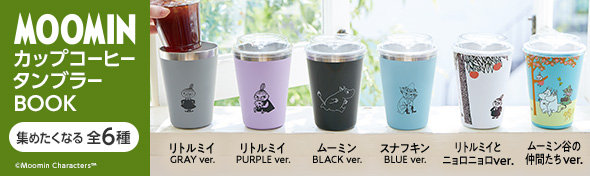 MOOMIN CUP COFFEE TUMBLER BOOK6種