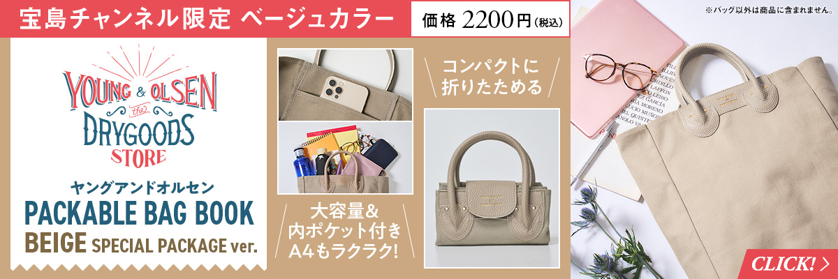 �󓇃`�����l������IYOUNG & OLSEN The DRYGOODS STORE PACKABLE BAG BOOK BEIGE SPECIAL PACKAGE ver.