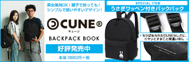 「CUNE(キューン)」 BACKPACK BOOK