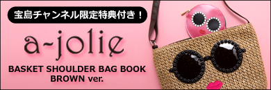 a-jolie BASKET SHOULDER BAG BOOK