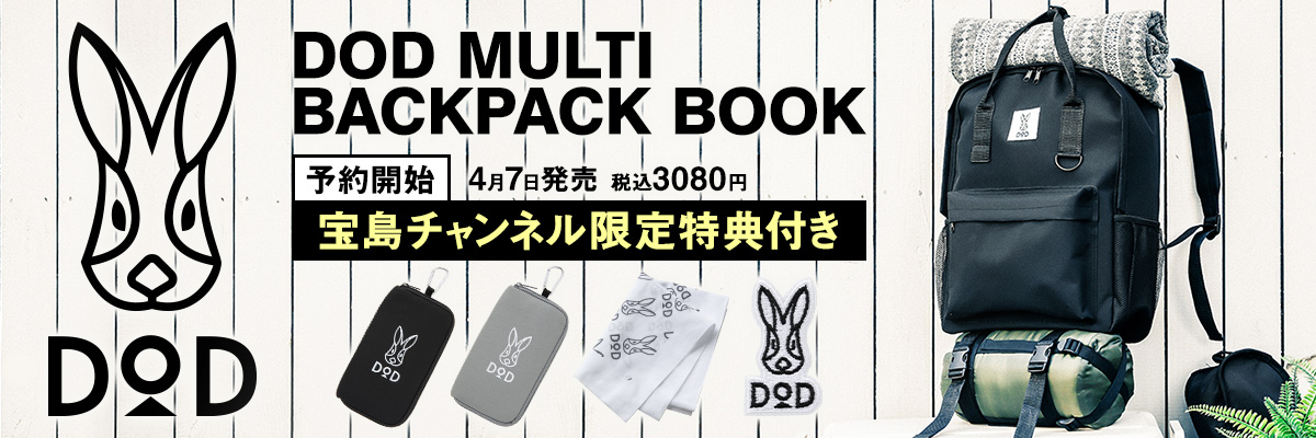 DOD MULTI BACKPACK BOOK
