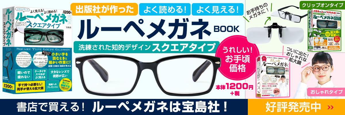書店で買える!出版社がつくったルーペメガネは宝島社