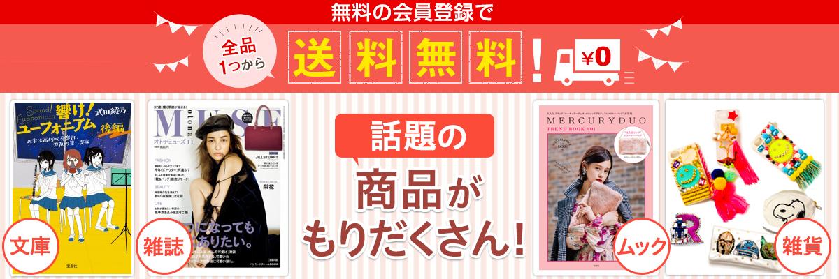 【お知らせ】10/2(月) 昼12:00 ~ 会員限定!全商品送料無料キャンペーン