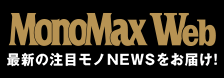 MonoMax web