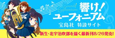 響け!ユーフォニアム 新生・北宇治吹部を描く最新刊 8/26発売!