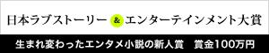 「日本ラブストーリー&エンターテインメント大賞」