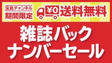 宝島チャンネル 雑誌バックナンバーセール