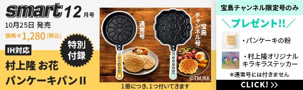 【smart 12月号】村上 隆 お花パンケーキパン 特設ページ
