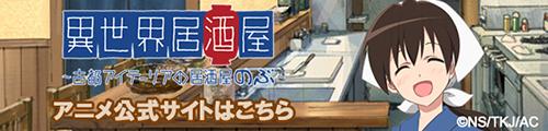 異世界居酒屋のぶアニメ公式サイト