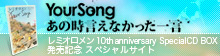 YourSong レミオメロン 10th Anniversary Special CD BOX