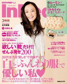 2014年3月号 InRed(インレッド)│宝島社の女性ファッション誌