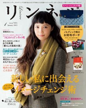 2015年1月号|リンネル(Liniere)│宝島社の女性ファッション誌