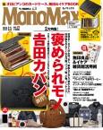 MonoMax