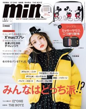 mini(ミニ)│宝島社の女性ファッション誌
