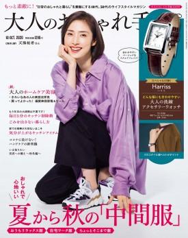 「大人のおしゃれ手帖」10月号