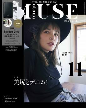 2020年11月号│オトナミューズ│宝島社の雑誌