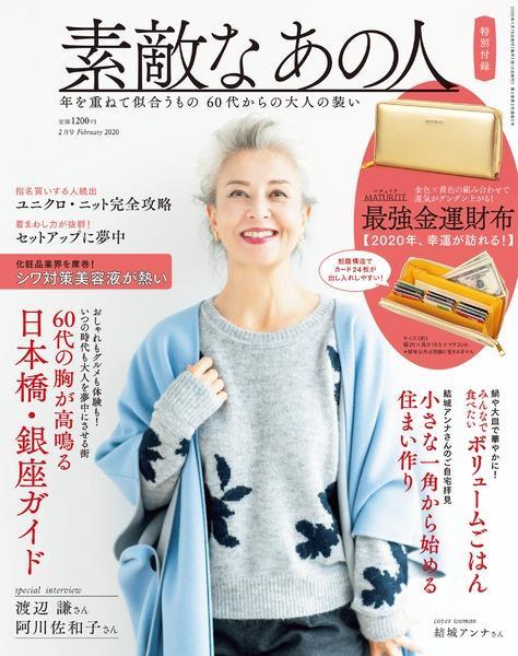 の 人 素敵 なあ 雑誌