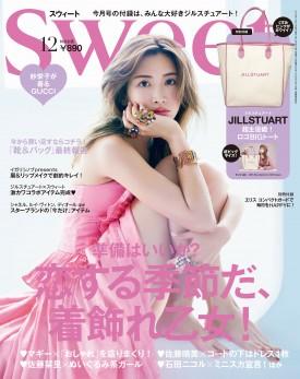 sweet(スウィート)│宝島社の女...