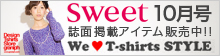 sweet10月号 誌面掲載アイテム発売中!! We ♥ T-shirts STYLE