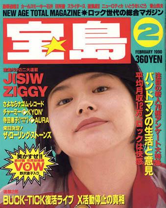 https://tkj.jp/takarajima_x/gallery/1990/img/900210.jpg